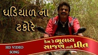 getlinkyoutube.com-Rakesh Barot New Song | Ghadial Na Takore | VIDEO SONG | Kem Re Bhulay Sajan Tari Preet