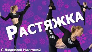 getlinkyoutube.com-Растяжка мышц: виды и правильное выполнение с Людмилой Никитиной