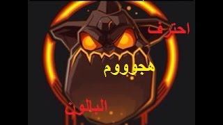 getlinkyoutube.com-هجوم لافا ومنطاد |  تسكير تاون 9 بحرب الكلانات (طريقة  مضمونة وشرح عجيب)
