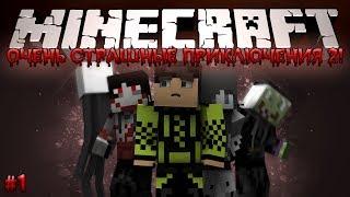 getlinkyoutube.com-Minecraft: Очень Страшные Приключения 2! #1 - НАЧАЛО БЕЗУМИЯ!