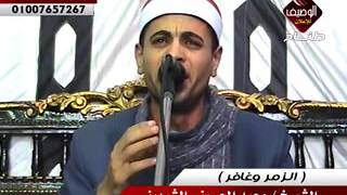 getlinkyoutube.com-الشيخ محمد الحسينى الشربينى ربع العشاء المنصورة 24 9 2015 الزمر وغافر
