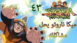 getlinkyoutube.com-Naruto Storm Revolution Live Rank ▌43 ▌ناروتو ستورم ريفلوشن لايف رانك