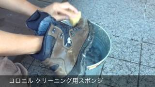 登山靴のまる洗い クリーニング お手入れ