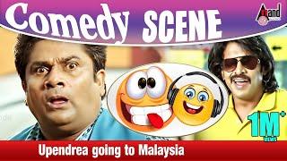 Brahma| Upendrea going to Malaysia| Comedy Scene