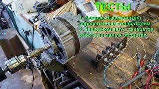 getlinkyoutube.com-Генератор для ветряка на неодимовых магнитах. Зарядка аккумулятора.