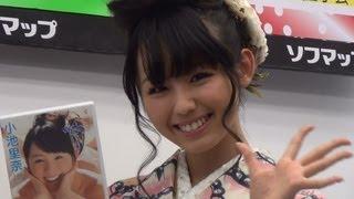 getlinkyoutube.com-小5からアイドル! 小池里奈(19)  正月は腹痛でダウン! HD