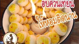 getlinkyoutube.com-อบควันเทียนขนมให้หอมติดนาน