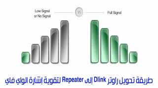 getlinkyoutube.com-ح 120 : طريقة تحويل راوتر Dlink الى Repeater لتقوية إشارة الواي فاي
