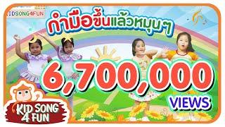 getlinkyoutube.com-เพลงกำมือขึ้นแล้วหมุนๆ | เพลงเด็กในตำนาน | เด็กเต้นกระจาย