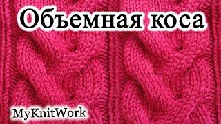 getlinkyoutube.com-Объемная коса спицами. Вяжем образец для шапки.
