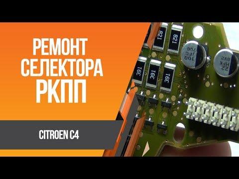 ... C4 Ремонт селектора РКПП