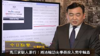 getlinkyoutube.com-马三家骇人罪行:还原18名女人被裸体关入男牢房被轮奸(2013/04/09)
