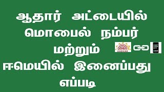 How to Add Mobile Number in Aadhar Card Online in Tamil