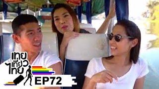 getlinkyoutube.com-เทยเที่ยวไทย ตอน 72 - พาเที่ยว อุทัยธานี