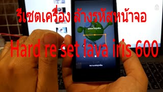 getlinkyoutube.com-รีเซต hard reset lava iris 600