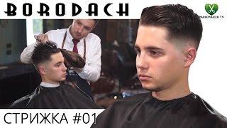 МУЖСКАЯ СТРИЖКА от Barbershop Borodach  # 01. Парикмахер тв.