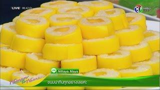 getlinkyoutube.com-ผู้หญิงถึงผู้หญิง | ขนมไทยสไตล์โมเดิร์น | 31-07-58