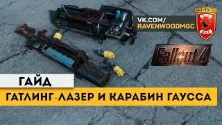 Fallout4: Гатлинг-лазер и Карабин Гаусса. Гайд