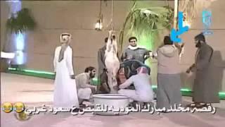 "getlinkyoutube.com-احلئ مقتطفات""ال مخلد مبارك"