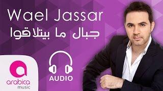 getlinkyoutube.com-وائل جسار - جبال ما بيتلاقوا | Wael Jassar - Jbal Ma Byetla2o