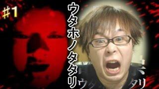 【絶叫ホラー】哥欲祟~ウタホノタタリ~♯1【閲覧注意】