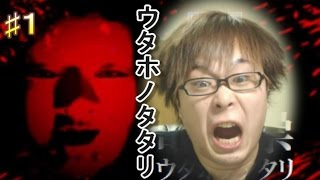 getlinkyoutube.com-【絶叫ホラー】哥欲祟~ウタホノタタリ~♯1【閲覧注意】