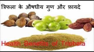 getlinkyoutube.com-त्रिफला के औषधीय गुण और फ़ायदे | Heath & Beauty Benefits of Triphala churna(Powder)