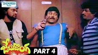 getlinkyoutube.com-Jebu Donga Telugu Full Movie HD | Chiranjeevi | Radha | Bhanupriya | Part 4 | Shemaroo Telugu
