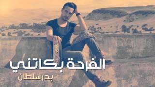 getlinkyoutube.com-Badr Soultan - Farha Bekatni (Official Audio)   بدر سلطان - الفرحة بكاتني
