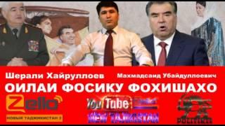 getlinkyoutube.com-Оилаи Рахмонов | Оилаи фохиша | Шарофиддин Гадоев.