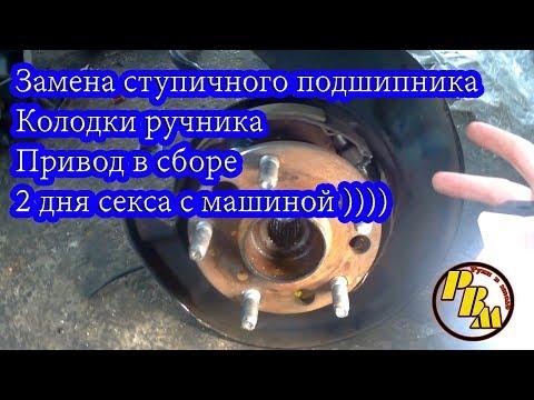 LEXUS RX 300 Замена подшипника ступицы, замена колодок, замена заднего привода