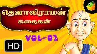 getlinkyoutube.com-Tenali Raman Full Stories Vol 2 In Tamil (HD) - Compilation of Cartoon/Animated Stories For Kids