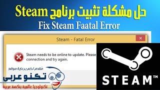 getlinkyoutube.com-حل مشكلة تثبيت برنامج Steam لتشغيل الألعاب 2016