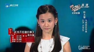 getlinkyoutube.com-中國好聲音 2014.07.18 第三季第一期 陳永馨 - 你不知道的事 高清無雜音版 [1080HD]