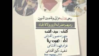 getlinkyoutube.com-ربعي عتابه : كلمات : سيف القثمه جهز منصور القثامي : اداء : صوت برقا عزام فهد القثامي