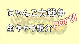 getlinkyoutube.com-【更新版】にゃんこ大戦争 全キャラ性能紹介 part1