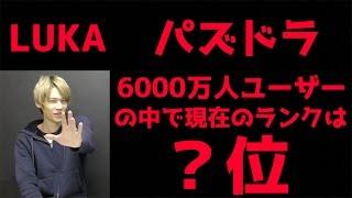 getlinkyoutube.com-【パズドラ】2016年もいよいよラストスパート!今年の目標は1050!そしてLUKAの現在のランクは一体、何位なのか?