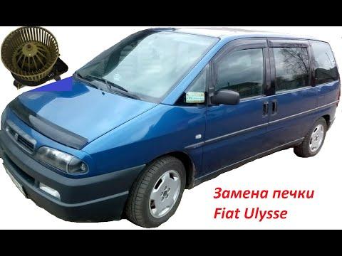 Как заменить вентилятор печки в Fiat Ulysse