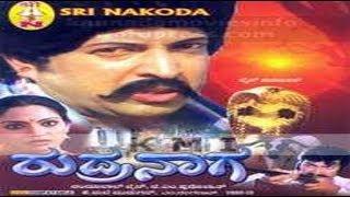 Rudra Naga – ರುದ್ರನಾಗ 1984 | Feat.Vishnuvardhan, B Sarojadevi | Full Kannada Movie