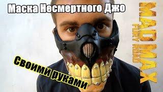 getlinkyoutube.com-Как сделать маску Несмертного Джо из бумаги (перезалив)