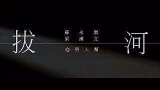 getlinkyoutube.com-梁漢文/蘇永康@男人幫 - 拔河 MV [Official] [官方]