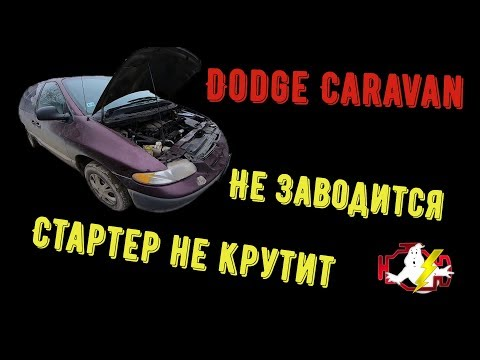 Расположение топливного насоса в Dodge Караван