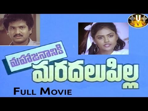 Mahajananiki Maradalu Pilla Full Movie || Rajendra Prasad, Nirosha