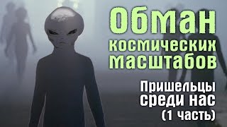 getlinkyoutube.com-Обман космических масштабов. Пришельцы среди нас. (1 часть)