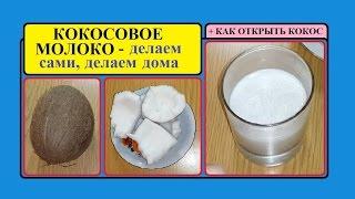 getlinkyoutube.com-Кокосовое МОЛОКО - делаем сами ДОМА. Как БЫСТРО открыть КОКОС / Coconut MILK - make at HOME.