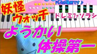 getlinkyoutube.com-1本指ピアノ【ようかい体操第一】妖怪ウォッチ-youkai watch-簡単ドレミ楽譜 超初心者向け