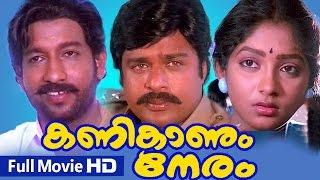 getlinkyoutube.com-Malayalam Full Movie   Kanikanum Neram [ HD Movie ]   Ft. Ratheesh, Nedumudi Venu, Sunitha