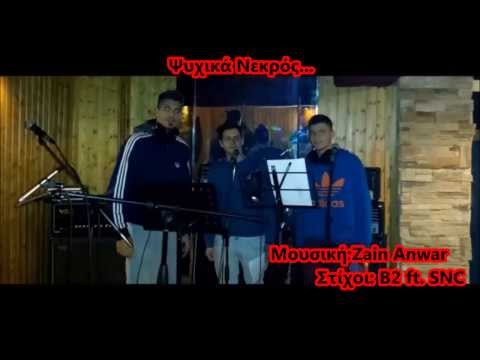 B2-ft.Snc ''Ψυχικά Νεκρός'' Official Release HQ