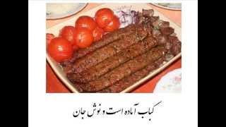 getlinkyoutube.com-طرز تهیه و پخت کباب به سبک شهر زیبای بناب