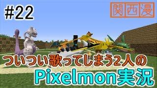 getlinkyoutube.com-【Minecraft】ついつい歌ってしまう2人のpixelmon実況Prat22